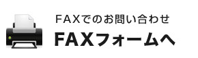 FAXフォームへ